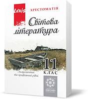 11 клас | Світова література. Хрестоматія Академ. та профіль, Андронова | Весна