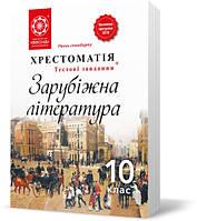 10 клас | Зарубіжна література. Рівень стандарту 2018, Андронова Л.Г. | Весна