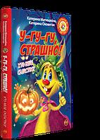 "Книга ""Фу-фу та Киць-Киць. У-гу-гу, страшно!"", Катя Матюшкіна | Рідна мова"
