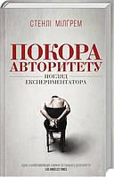 "Книга ""Покора авторитету. Погляд експериментатора"",  | КСД"