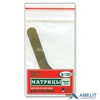 Матрицы металлические плоские для моляров №1.0931 (ТОР ВМ), 12шт./уп.