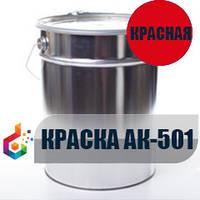 Краска для дорожной разметки АК-501 Красная, фото 1