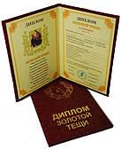 Диплом золотой тещи 100316-135