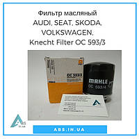 Фильтр масляный AUDI, SEAT, SKODA, VOLKSWAGEN, KNECHT-MAHLE Filter OC 593/3