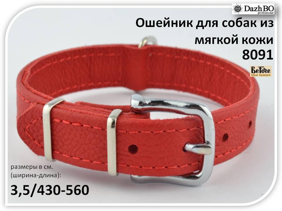 Ошейник для собак  из мягкой кожи 35 мм 430-560 мм  KareLine Before