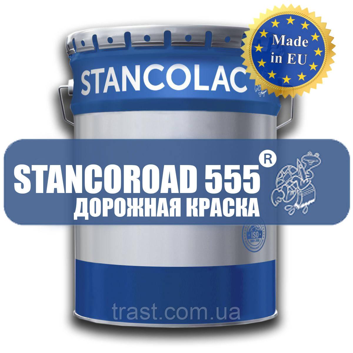 Краска для дорожной разметки Станкороад 555 Stancoroad
