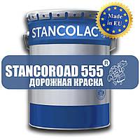 Краска для дорожной разметки Станкороад 555 Stancoroad , фото 1