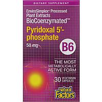 Natural Factors, BioCoenzymated, B6, пиридоксал-5-фосфат, 50 мг, 30 капсул