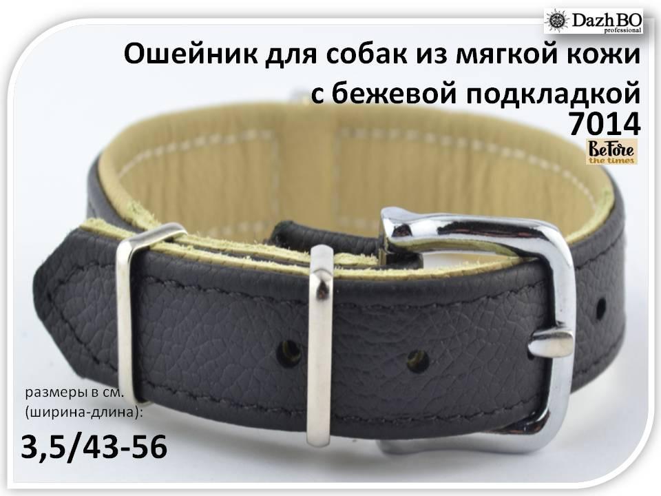 Ошейник для собак  из мягкой кожи 35 мм 430-560 мм с бежевой подкладкой KareLine Before