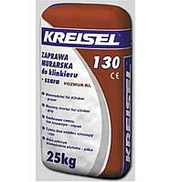 Смесь для кладки клинкерного кирпича Kreisel 130, 25 кг