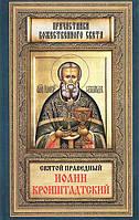 Святой праведный Иоанн Кронштадтский. Причастник Божественного света. Составитель Маркова А. А.