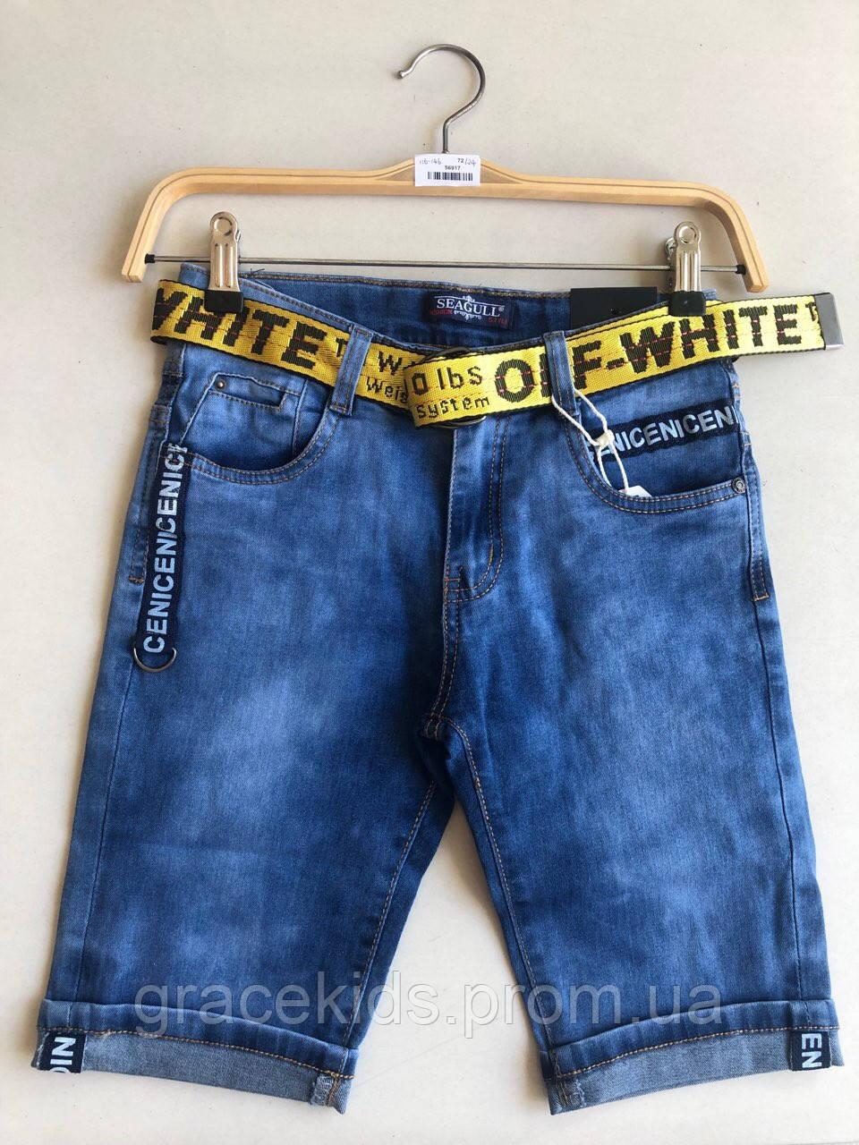 Детские джинсовые шорты для мальчиков оптом Seagull,разм 116-146 см