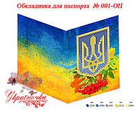 Обложка на паспорт под вышивку ТМ Украиночка 001-ОП