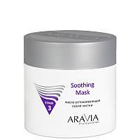ARAVIA Professional Маска успокаивающая после чистки Soothing Mask, 300 мл.