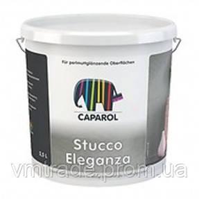 Шпаклевка интерьерная с металлическим эффектом, Капарол (Caparol Stucco Eleganza) 2,5 л