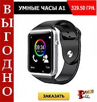 Умные часы Smart Watch A1.