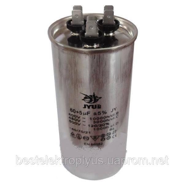 Конденсатор СВВ-65 (60+5) мкф  450 В     Для кондиционеров