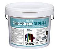 Шпаклевка интерьернаясеребристая, эффект бархата,Капарол (Caparol Stucco Decor Di Perla) 2,5 л