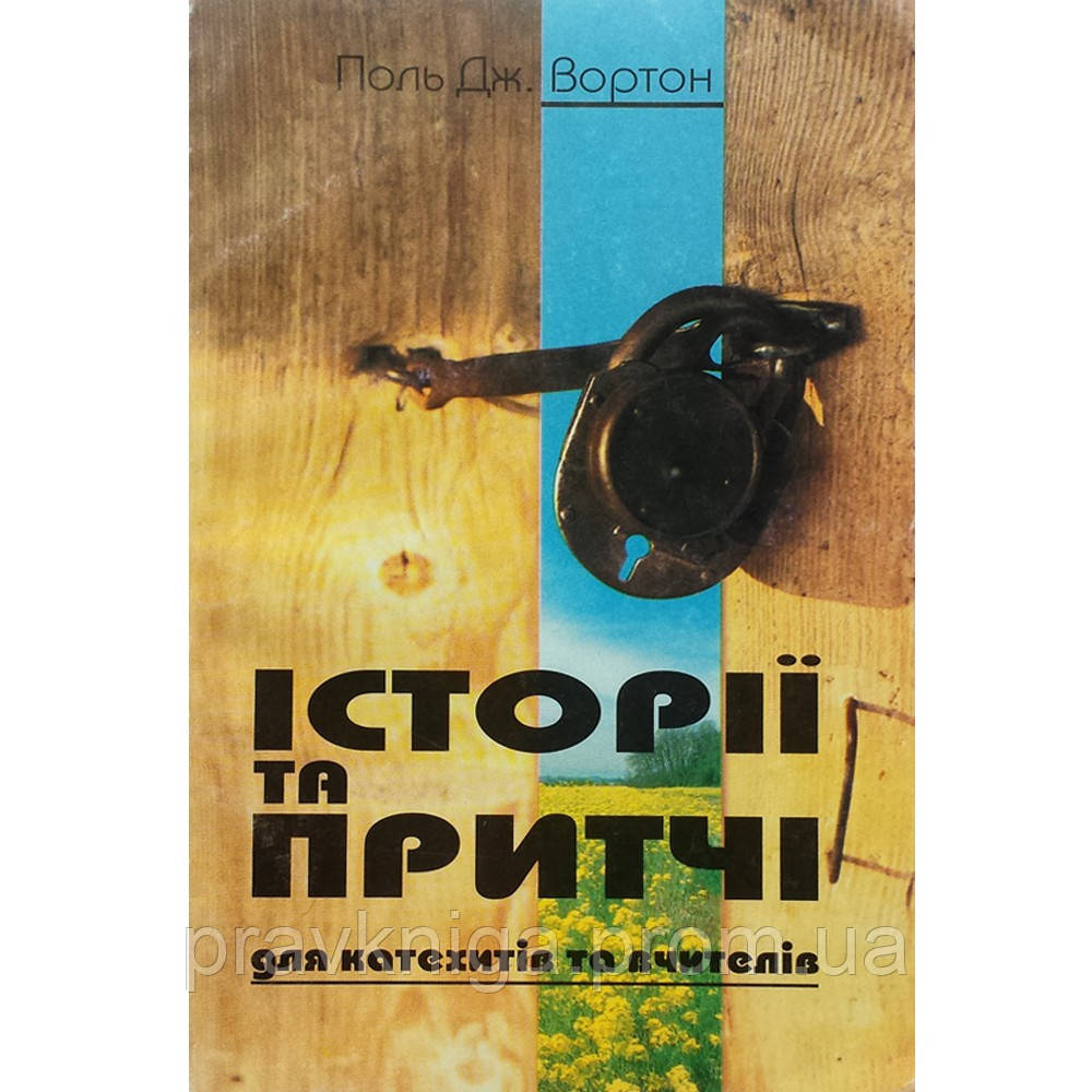 Історії та притчі для катехитів та вчителів. Поль Дж.Вортон