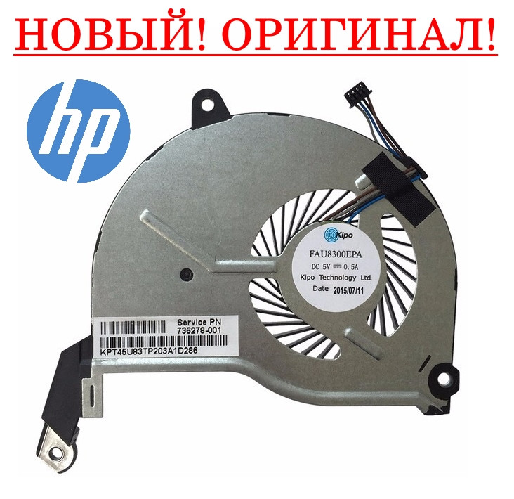 Оригинальный вентилятор (кулер, FAN) для ноутбука HP Pavilion 15-N - 736278-001