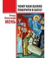 Чому нам важко повірити в Бога? Отець Олександр Мень