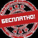 Бесплатная доставка при заказе от 5 тыс.грн