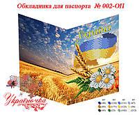 Обложка на паспорт под вышивку ТМ Украиночка 002-ОП