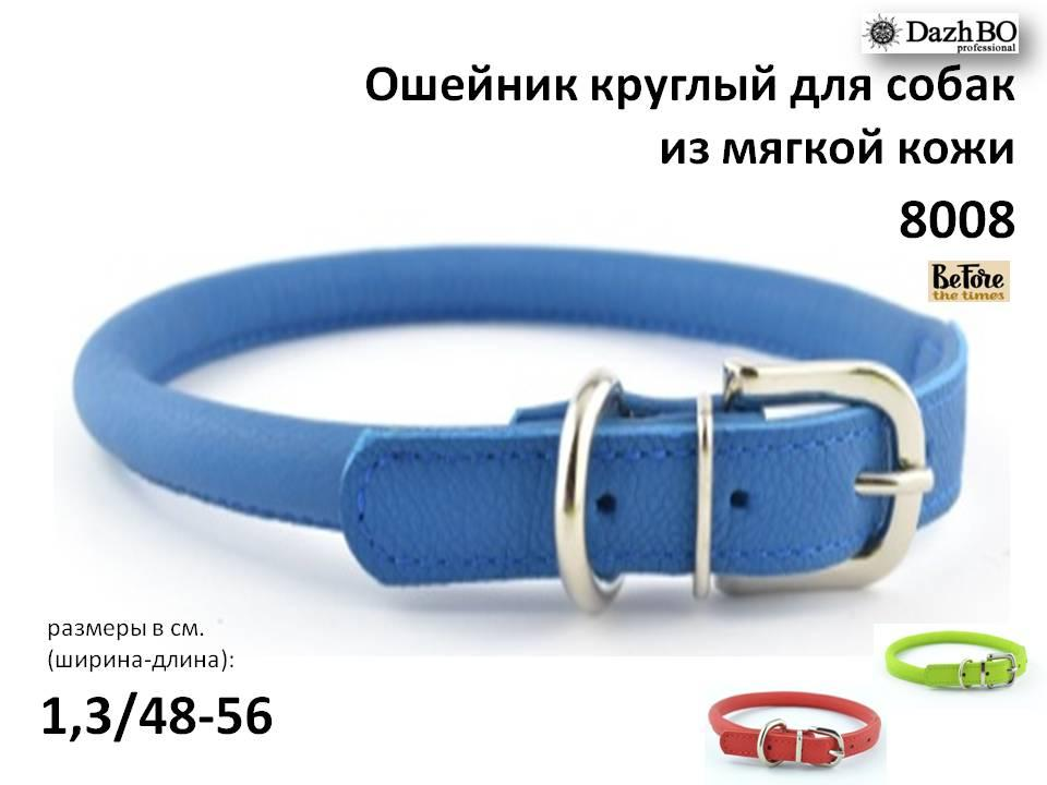 Ошейник круглый для собак из мягкой кожи 13 мм 480-560 мм KareLine Before