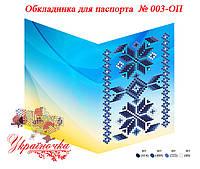 Обложка на паспорт под вышивку ТМ Украиночка 003-ОП