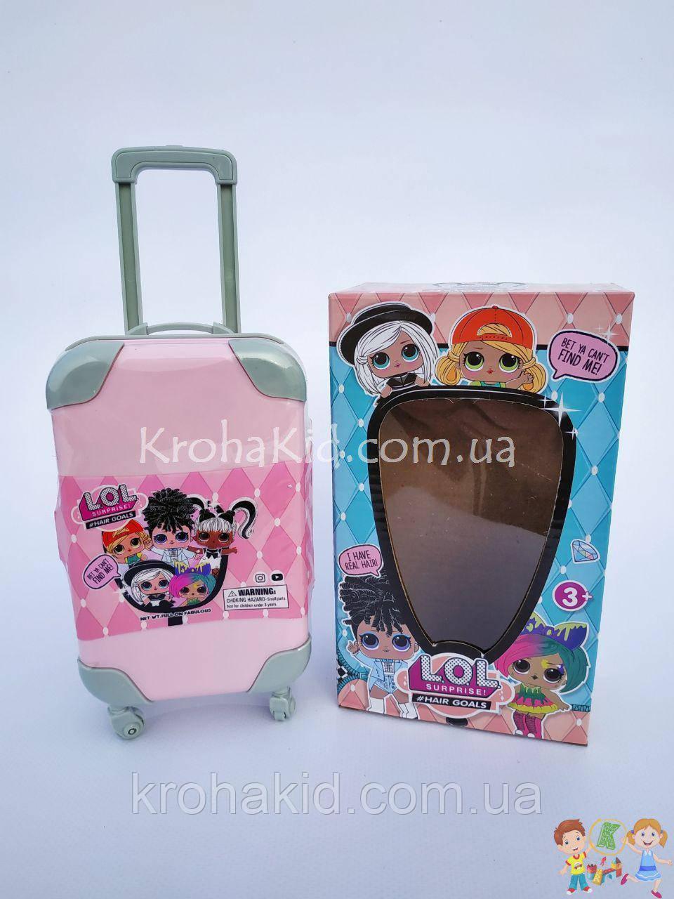 Кукла Лол с волосами в чемодане / 5 серия Лол с прической 881 /  L.O.L. Hairgoals /  аналог