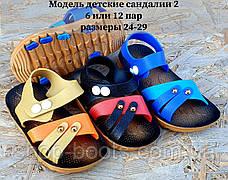 Детские сандалии оптом. 24-29рр. Модель детские сандалии 2