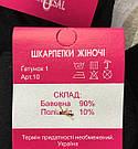 Женские средние стрейчевый носок 3/4 тм Универсал Житомир р36-41, фото 2