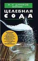 Целебная сода. Н. И. Даников