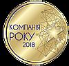 КОМПАНІЯ 2018 РОКУ