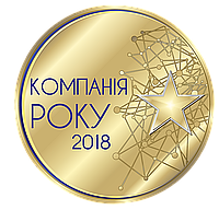 КОМПАНИЯ ГОДА 2018