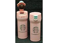 Термокружка Starbucks с поилкой 360 мл Т144-17 розовая,термочашка