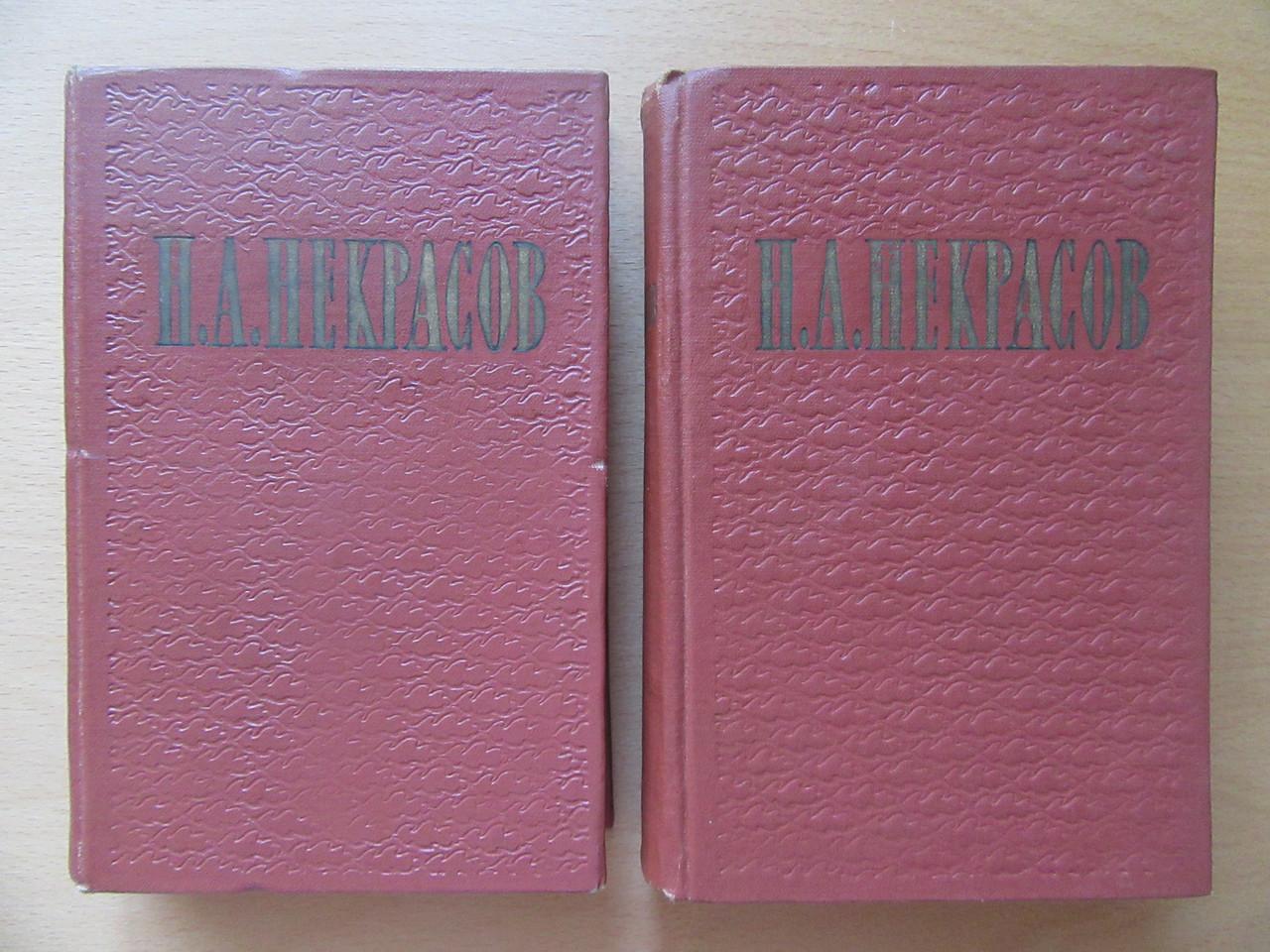 Н.А.Некрасов. Вибрані твори в двох томах
