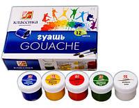 Краски- Гуашь GOUACHE 12 цветов