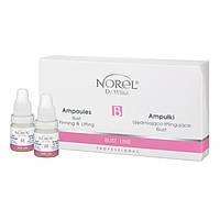 Сыворотка для кожи бюста после лактаци ,снижении веса Норель BUST FIRMING AND LIFTING AMPOULES  Norel 4 по 5мл