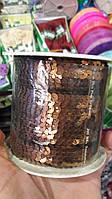 Пайетка на нитке круглые, Лента пайеточная, намотка 100ярд, цвет коричневый