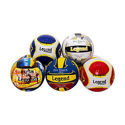 М'яч (мяч) волейбольний Maraton Legend (50шт) 5 видів