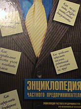 Енциклопедія приватного підприємця. Харків, 2009р.