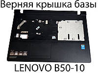 Верхняя крышка базы (основы)/стол+тачпад для Lenovo b50-10