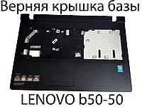 Верхняя крышка базы (основы)/стол+тачпад для Lenovo b50-50