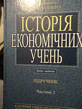 Базилевич. Історі економічних учень.у 2-х томах. До, 2005р.ціна за один том.