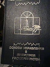 Основи управління в індустрії гостинності. Роберт Браймер. М, 1995.