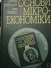 Ястремський.Основи мікроекономіки. до, 2007.