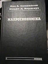 Семюелсон Макроекономіка. к, 1995