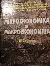 Мікроекономіка і макроекономіка. Будаговська. к, 2001.
