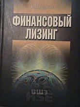 Фінансовий лізинг. Газман. М. 2003.
